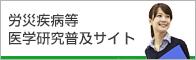 労災疾病等研究普及サイト
