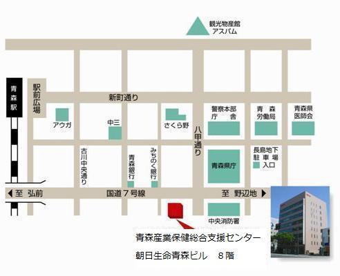 青森産業保健総合支援センターへの地図